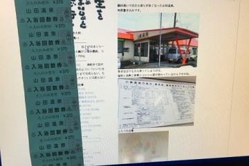 山田券 (2)_500