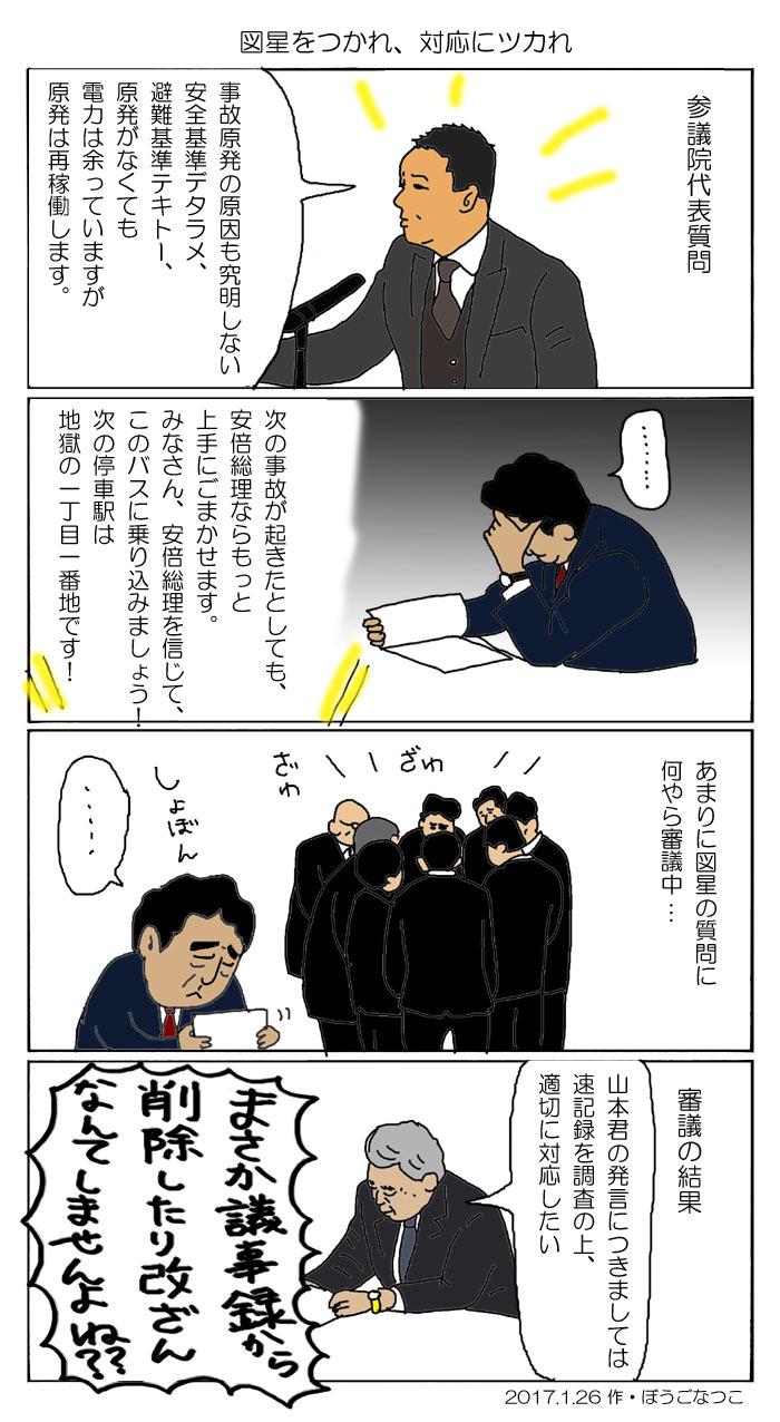 20170126山本太郎代表質問