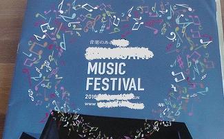 music2016-10.jpg