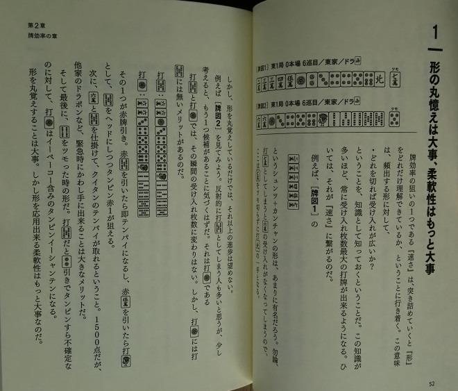 日本一麻雀が強いサラリーマンの必勝法 (かにマジン・著)