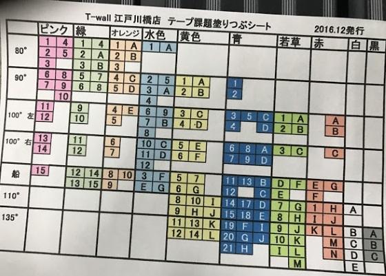 nuritubusheet_20161230_1.jpg