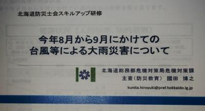 hokaido281119-3