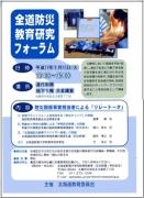 hokaido290117-1