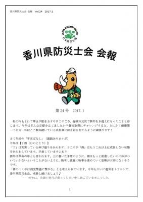 kagawa290126-1