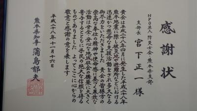 kumamoto281116-2