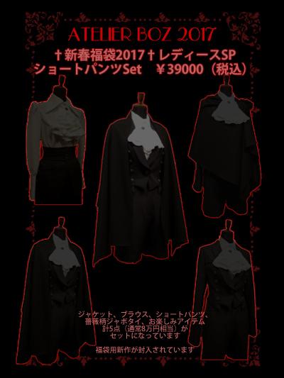 2017福袋用画像women-pt