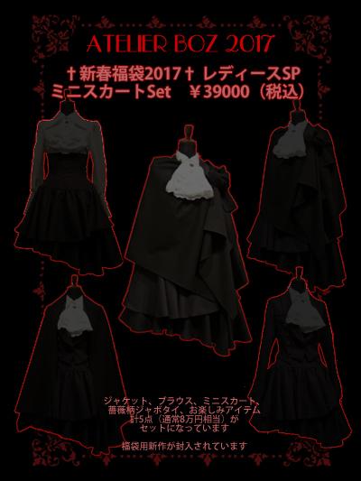 2017福袋用画像women-sk