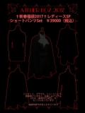 2017福袋用画像women-pt.jpg