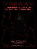2017福袋用画像women-sk.jpg