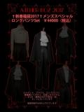 2017福袋用画像men.jpg
