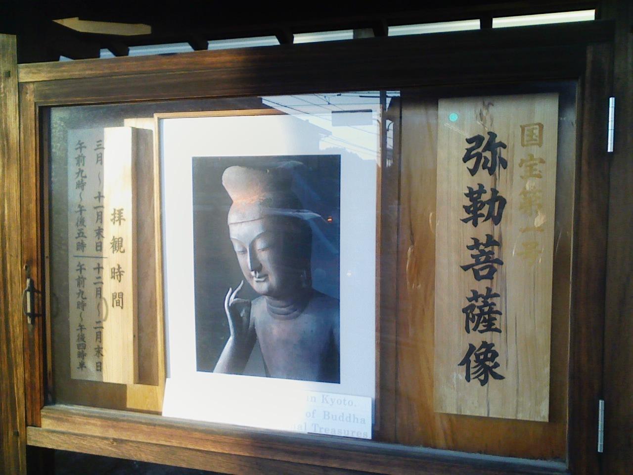 広隆寺_弥勒菩薩像