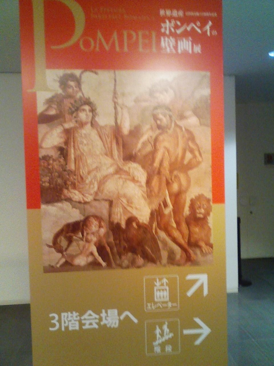 兵庫県立美術館「ポンペイの壁画展」