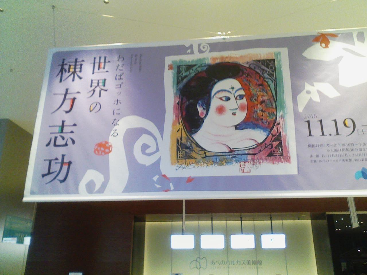 2016_12_20_棟方志功