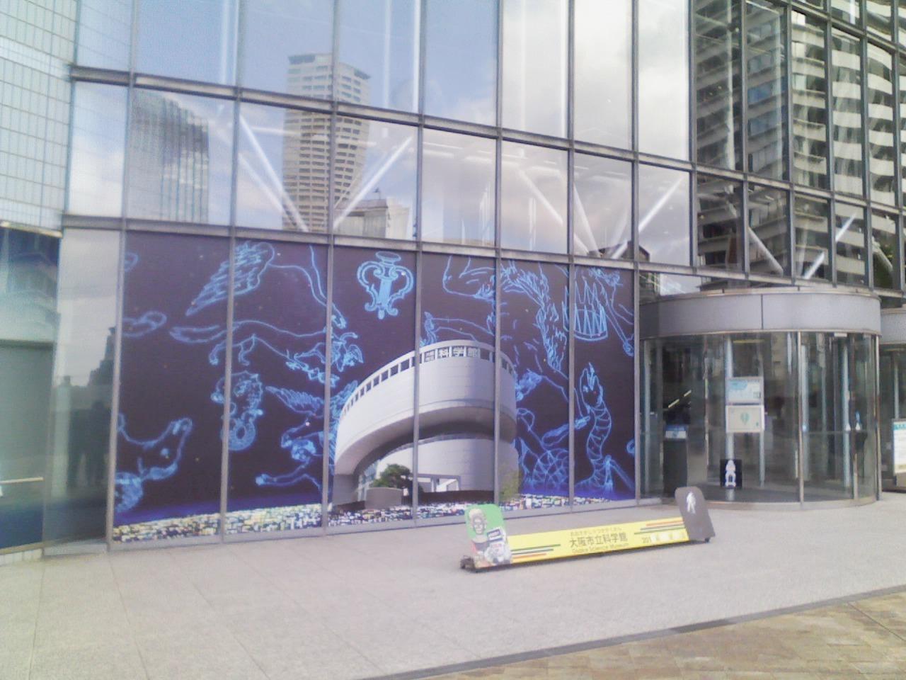 2017_01_13_大阪市立科学館