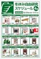 2016冬休みスケシュール表-A4_s