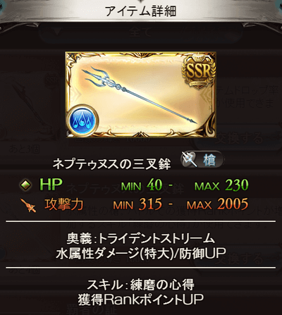 四象新武器