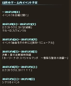 12月イベントスケジュール