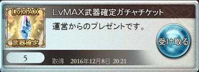 LVMAX武器チケ