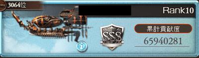 予選3064_最終