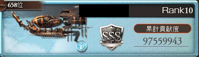 シード658_最終