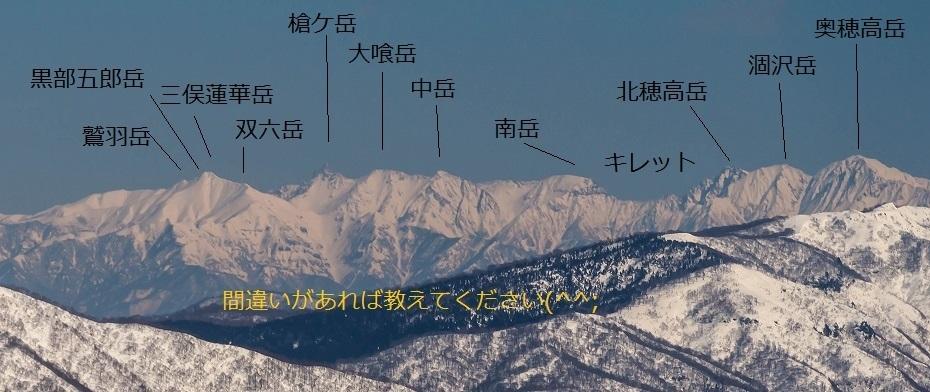 2017.02.04荒島岳からの展望11