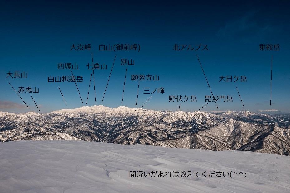 2017.02.04荒島岳からの展望3