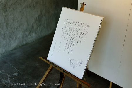 CAFE BOON COON◇コーチはじめさん展示