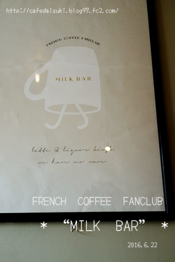 "FRENCH COFFEE FANCLUB ""MILK BAR"" ◇店内"