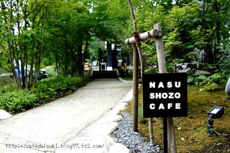 NASU SHOZO CAFE◇店外(2016.6)