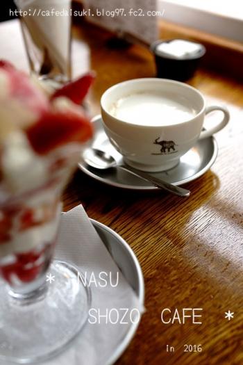 NASU SHOZO CAFE◇2016年