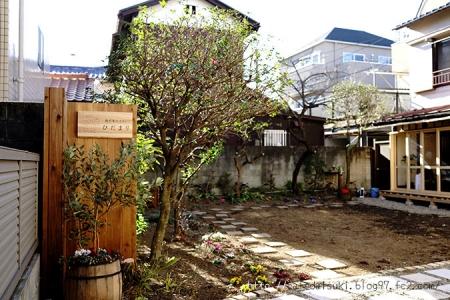 庭の家のカフェ ひだまり◇外観