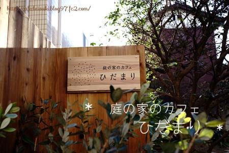庭の家のカフェ ひだまり◇エントランス