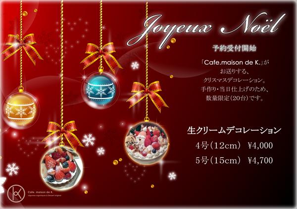 webクリスマスケーキPOP2016-