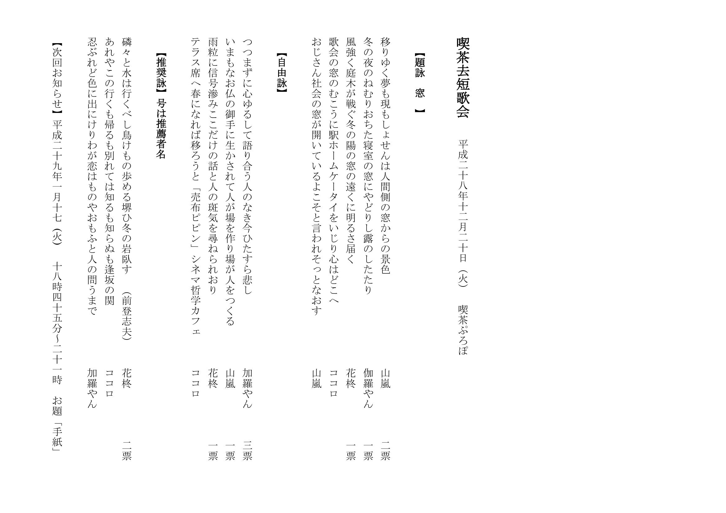 01612喫茶去短歌会12月 (2)
