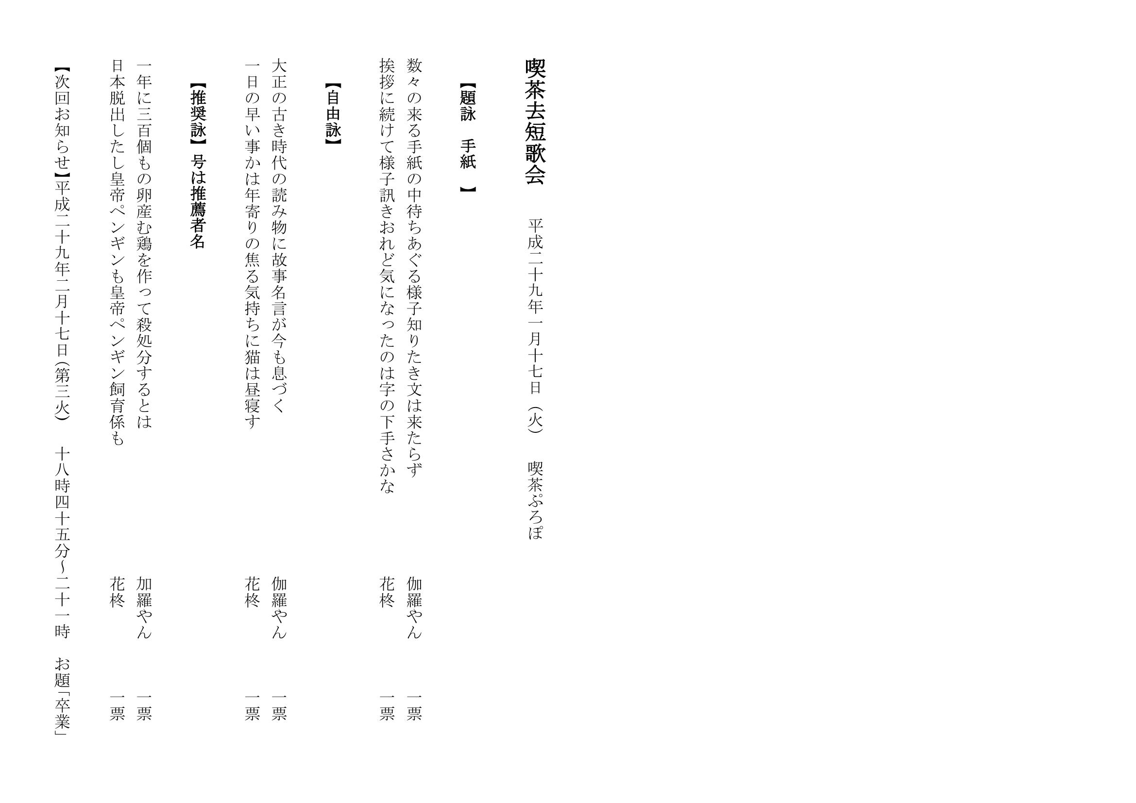 0170117喫茶去短歌会