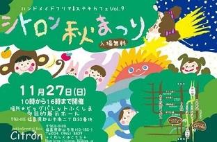 シトロン秋祭り2017TOP