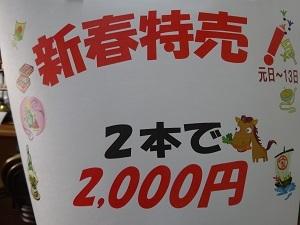 新春特売!
