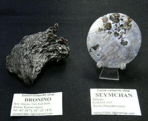 1201隕石