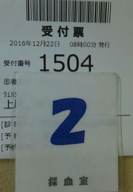 1222順番