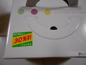 DSCN0092 (300x225)