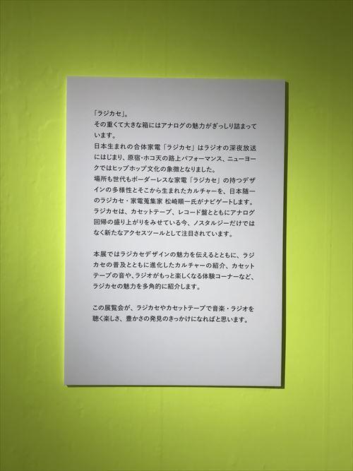 ゆうブログケロブログ大ラジカセ展と川島小鳥写真展 (1)