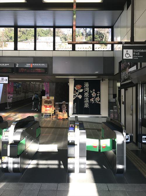 ゆうブログケロブログ湯河原2017冬 (1)