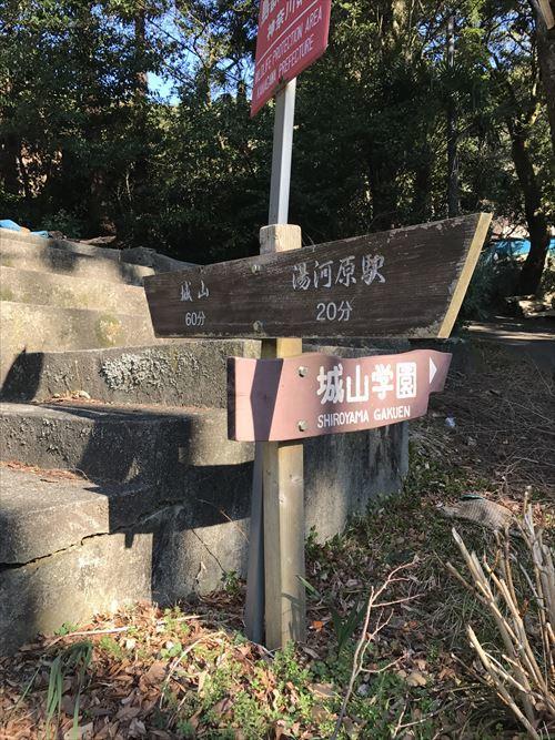 ゆうブログケロブログ湯河原2017冬 (6)