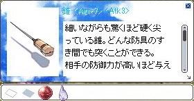 熾天使型用魔法大会武器