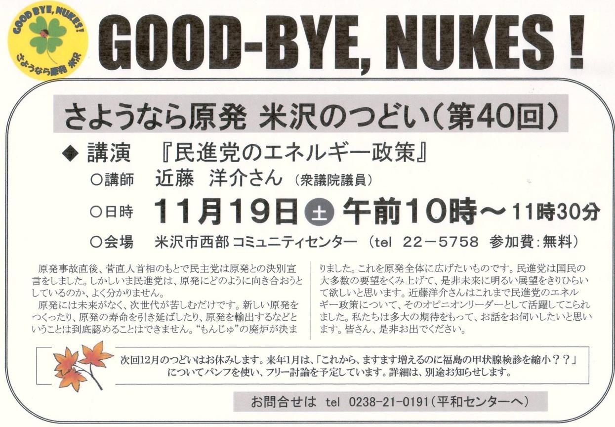 sayonara40 20161117_