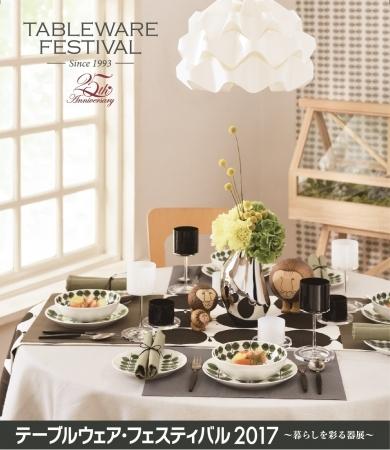 テーブルウェアフェスティバル2017