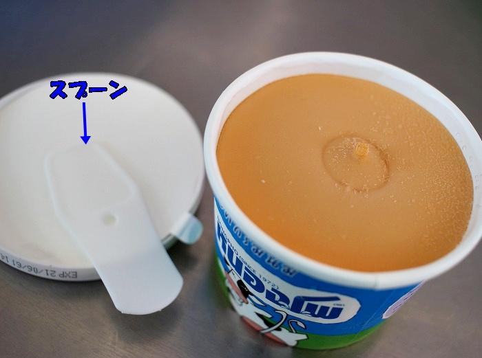 お茶アイス2