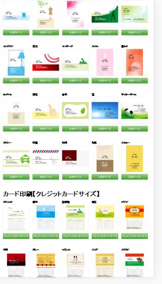 アスクル カード印刷無料テンプレート