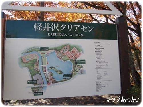 軽井沢タリアセン
