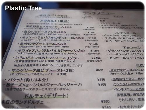 Plastic Tree メニュー